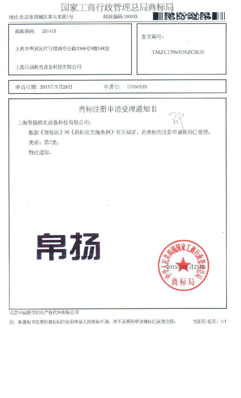 商标受理证书1帛扬.jpg